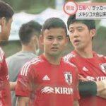 サッカー東京オリンピック代表が静岡県で合宿入り