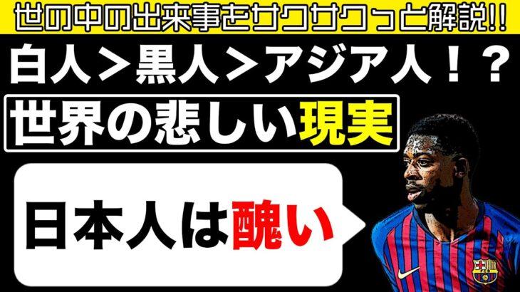 【デンベレ・グリーズマン】仏人サッカー選手による日本人差別動画が拡散!?