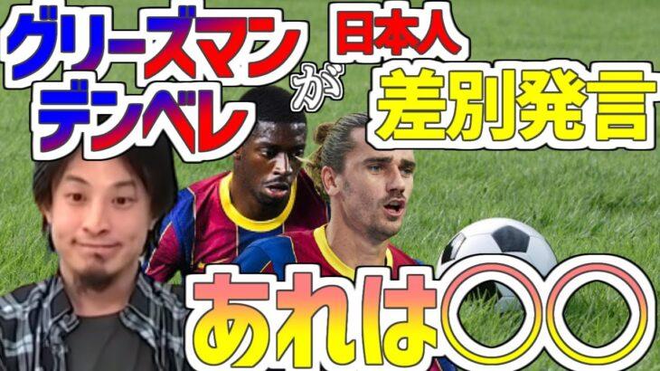 【ひろゆき】グリーズマン・デンベレ、フランス代表サッカー選手が日本人差別発言?フランス在住ひろゆきがこの件にコメント【切り抜き】
