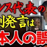 【ひろゆき】※サッカーフランス代表の日本人差別発言を誤解してます※デンベレとグリーズマンの発言は差別ではなく悪口です※細かい言葉のニュアンスですが誹謗と中傷も大きく意味が違います※【切り抜き/論破】