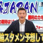 【東京五輪】メダル確実!?サッカー日本代表のスタメンを予想!