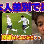 【武井壮】フランス代表サッカー選手の日本人差別発言について武井壮が言及【グリーズマン、デンベレ】【ライブ切り抜き】