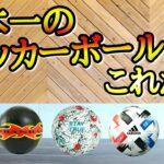 日本で一番人気のサッカーボールが判明しました