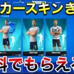 【フォートナイト】サッカースキンきた!!みんなが無料でもらえる方法教える!!