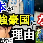 日本代表が強豪国になる理由[サッカー]