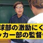 【野球部の激励にくるサッカー部の監督】