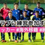 【海外サッカー】海外のクラブに練習参加する方法とは?