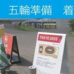 五輪準備着々 札幌市厚別区のサッカー練習場 設営スタート