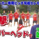 【ピッチ完成祝う豪快オーバーヘッド‼】JFAビーチサッカーピッチ 「ピッチ・カリオカ」完成セレモニー