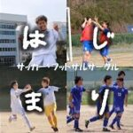 サークル紹介(サッカーサークル)