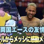 ネイマールからメッシに感動メッセージ‼︎「サッカーがこの瞬間のためにあなたを待っていた」【日本語付き】