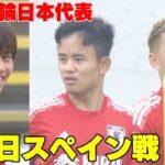 【明後日スペイン戦】東京五輪代表合宿をスパサカメラが取材
