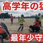 【サッカーvlog】猛攻を防ぐ!最年少守護神の神懸かりセーブ! #57