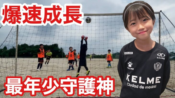 【サッカーvlog】小学1年生7歳のキーパー少女の2ヶ月の伸び代が、、、 #59