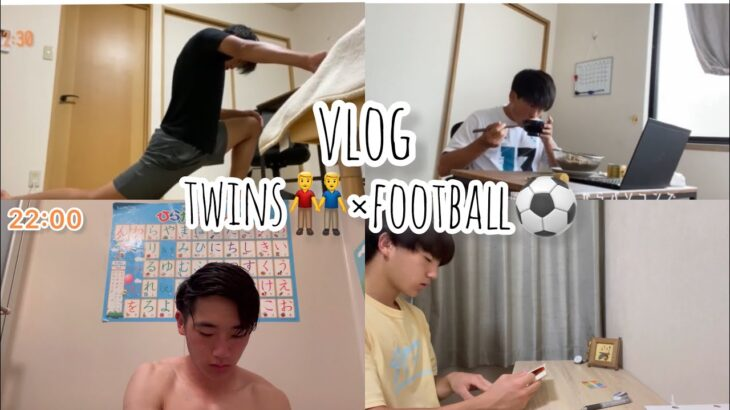 [双子vlog]双子で大学サッカーに挑む日々⚽️