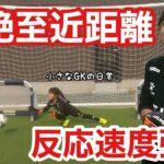 【サッカーvlog】小学1年生のキーパー練習 & 関東リーグ第8節 vs アヴェントゥーラ川口 #54