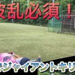 【下剋上チャレンジ】全国高校サッカー選手権出場選手vs 〇〇〇