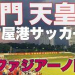 【何かが起こる天皇杯】鬼門・名古屋港サッカー場で名古屋グランパスを応援してきた【vsファジアーノ岡山】