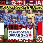 【#オリンピックライブ】サッカー 女子予選 日本vsカナダ⚽️観戦ライブ #なでしこジャパン #サッカー日本代表 #カナダ