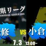 【高校サッカー】誠修 vs 小倉工業 福岡県リーグ2部