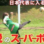 サッカー日本代表vsスペイン代表のハイライトを見て、スーパープレイを再現できるのか?お気に入りのスパイクを履いてスーパーゴールの練習をする。久保建英選手に負けないトラップ・ボレーシュートを身につける!