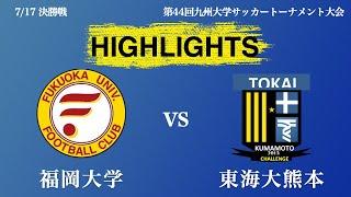 ハイライト 福岡大学 vs 東海大熊本 第44回九州大学サッカートーナメント大会 決勝