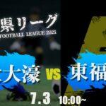 【高校サッカー】福大大濠 vs 東福岡C 福岡県リーグ2部