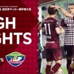 【ハイライト】ヴィッセル神戸vs.徳島ヴォルティス|天皇杯 JFA 第101回全日本サッカー選手権大会 3回戦