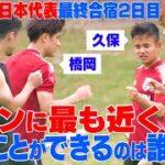 【ラインに最もボールを近く蹴るのは誰!?】板倉vs中山vs橋岡vs久保