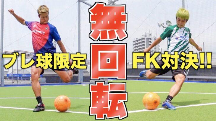 【サッカー】ブレ球・無回転限定でフリーキック対決したらミラクル連発しすぎたww