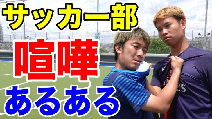【サッカー】喧嘩あるあるしたら共感しまくりwww