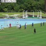 第28回全国クラブチームサッカー選手権兵庫県大会 AZALEA三田-赤穂サンライズ