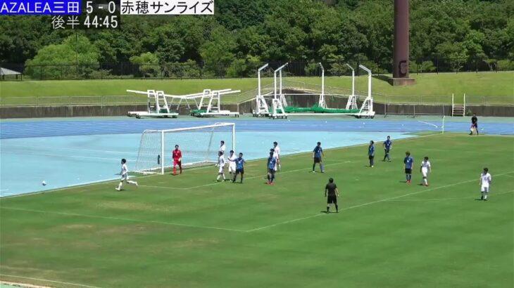 第28回全国クラブチームサッカー選手権兵庫県大会|AZALEA三田-赤穂サンライズ