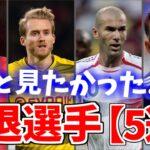 早すぎる引退を決断した有名サッカー選手【5選】