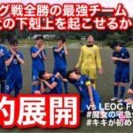 【VLOG】日本一自由な集合写真を撮る社会人サッカーチームの一日 #21(vs LEOC FC)
