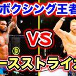 【実験】ボクシング王者VSサッカー界のエースストライカーを戦わせてみた【ネタ企画,UFC4#15】