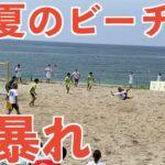 【ガチンコ大会】真夏のビーチサッカー大会でスーパーゴール連発の大暴れしてきた!#ビーチサッカー#ビーチ