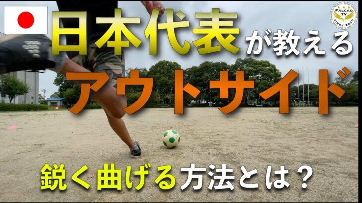 【サッカー日本代表】鋭く曲げるアウトサイドキックを1から教えます!