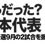 【 アジア 最終予選 】サッカー 日本代表 オマーン 戦&中国 戦の振り返り&10月シリーズ展望!