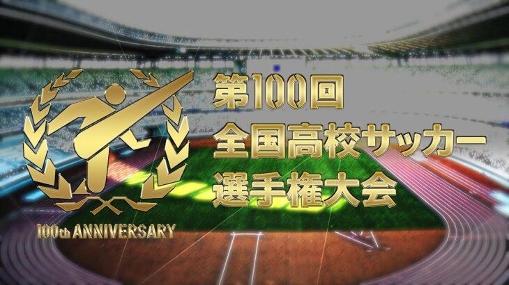 100回目の夢、選手権|第100回全国高校サッカー選手権大会【公式】