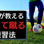 【サッカー止める蹴る】トラップとパスが上手くなるコツと練習法を伝授#102