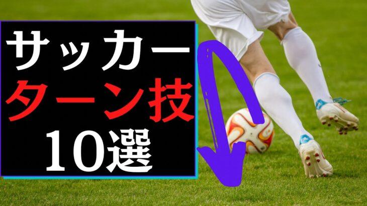 【足が遅くても抜ける】サッカーターン技10選#99