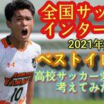 (考察)全国インターハイベスト11&MVPは誰だ!?高校サッカー愛好家が考えてみた。松木玖生、青森山田、米子北など