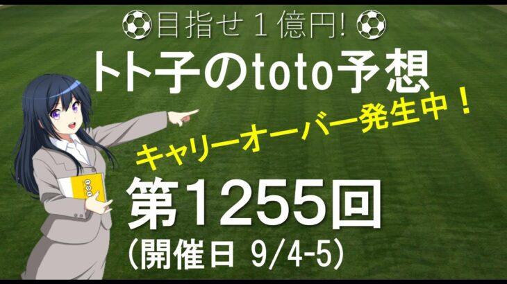 第1255回 toto 予想 Jリーグ サッカーくじ トト子のtoto予想