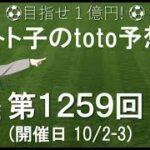 第1259回 toto 予想 Jリーグ サッカーくじ トト子のtoto予想