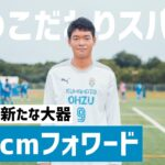 大津の新たな大器・191cmFW小林俊瑛「俺のこだわりサッカースパイク」