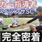 [サッカー指導者の1日に完全密着]in エスペランサSC #サッカー#vlog #エスペランサsc