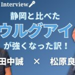 【静岡サッカー復活に必要なこと】元プロ2人が語る 4/5話