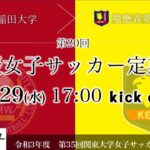第20回早慶女子サッカー定期戦