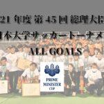 『2021年度 第45回 総理大臣杯 全日本大学サッカートーナメント』 全ゴール集